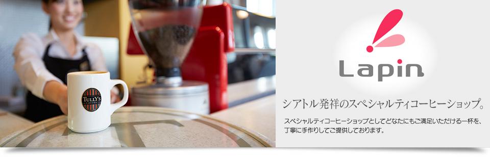 ラパン株式会社は栃木県を中心にタリーズコーヒーを展開